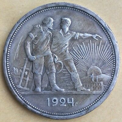 Russia Soviet Union 1 Rouble Ruble Rubel 1924 Silver 20 Grams Superb Patina