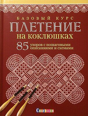 Bobbin Lace Patterns Lacemaking On Bobbins Basic Course 85 Patterns Book