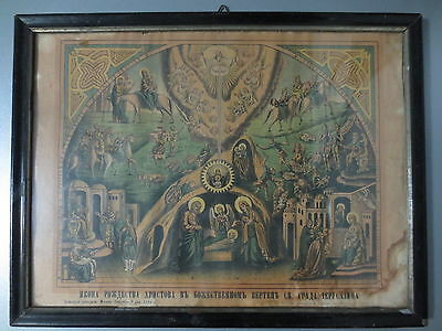 """ANTIQUE 1882 19th C. RUSSIAN FRAMED ICON JESUS Orthodox Religious 14.75""""x11.5"""""""