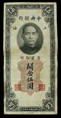 1930 Central Bank of China 5 Customs Gold Units Banknote