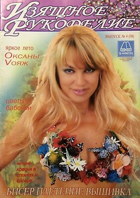 BEADING Elegant Needlework 4 (08) Beaded Flowers Butterfly Swimsuit Doll Clothes