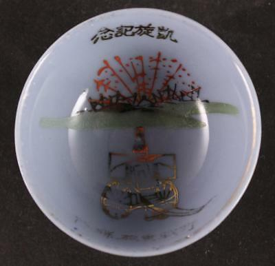 Antique Japanese Military WW2 EXPLOSION ARTILLERY army sake cup