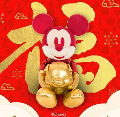 NWT Disney Store 2019 Chinese New Year Pig Mickey Mouse plush Limited release