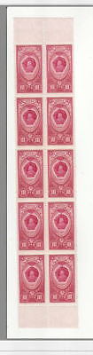 Russia 1952 MNH Composite Metals Strip of 10 #1654a - MNH