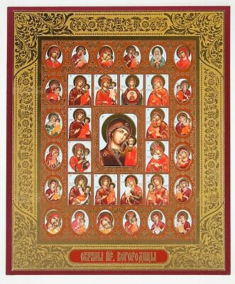 All Images Of The Virgin Mother Of God Icon Образы Пр Богородицы Икона