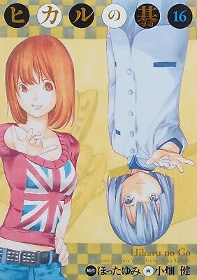Yumi Hotta / Takeshi Obata manga: Hikaru no Go Complete Edition vol.16 Japan