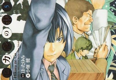 Yumi Hotta / Takeshi Obata manga: Hikaru no Go Complete Edition vol.5 Japan