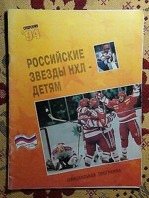 The tour program NHL stars in Russia 1994
