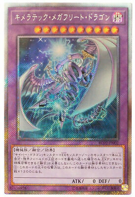 RC02-JP002 - Yugioh - Japanese - Chimeratech Megafleet Dragon - Ex-Secret