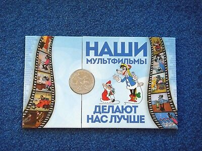 Russia, 25 rubles, 2018, Russian (Soviet animation, Well wait, UNC, Auction