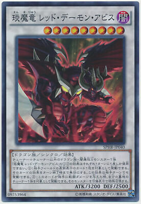 SPHR-JP040 - Yugioh - Japanese - Hot Red Dragon Archfiend Abyss - Super