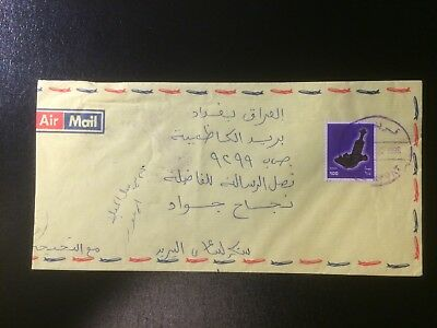 Oman - Cover from (Qurayyat) to Iraq VF [O184]