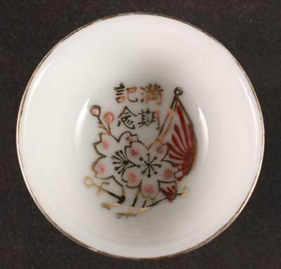 Antique Japanese Military WW2 ANCHOR BLOSSOM NAVY sake cup
