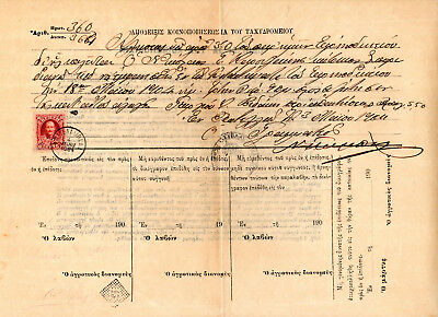"""CRETE- 1904 Official document with 10L & KASTELLI (PED) & """"43"""" dotted postmark"""