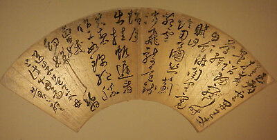 Chinese Fan Painting Of Calligraphy,qing
