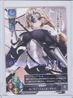 Lycee Overture Fate/Grand Order LO-1358 R Ruler/Jeanne d'Arc