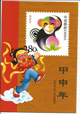 China 2004 Year Of The Monkey Block Of 4 Mnh In A Presentation Folder