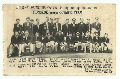 Old Vintage China Chinese Olympic Team Real Photo Postcard