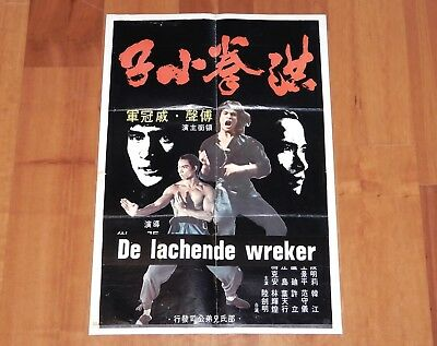 "Original Movie Poster ""disciples Of Shao Lin"" 1975 Hong Kong Folded Dutch Title"