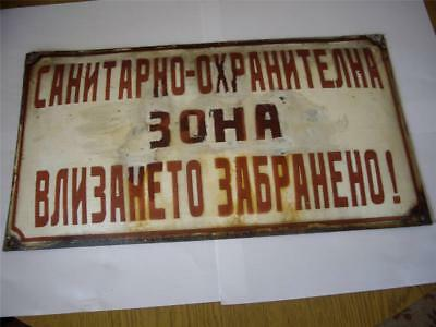 Vintage Enamel  Tin Sign Plate Signate - Sanitary Protection Zone -No Admittance
