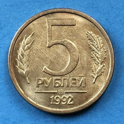 USSR 1992 5 Ruble - CCCP Russian Federation Coin