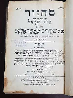 "1909 Antique Vintage Passover Holiday Pesach Prayer Book Day 1-2 Vilnius תרס""ט"