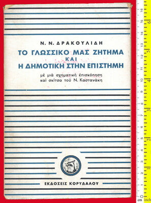 #33896 Greece 1944 [German Occupation period]. The Language Issue. Book 124 pg.