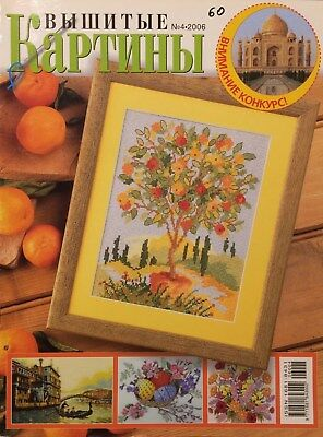 Cross Stitch Magazine Embroidered Painting 7//2014 Girl With Peaches Bird Poppies