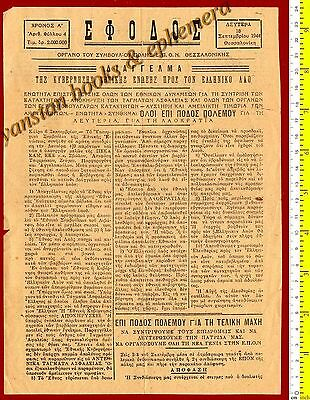 #26653 Greece 1944 German occupation.Illegal paper of EPON National Resistance