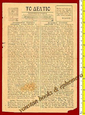 #26652 Greece 1944 [German occupation]. Illegal paper of  National Resistance.