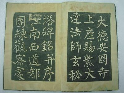 "Old Chinese ""LiuGongQuan"" Calligraphy Inscription Handwriting Book for Studying"
