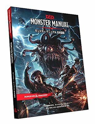 Dungeons & Dragons Monster Manual, 5th Edition P/O
