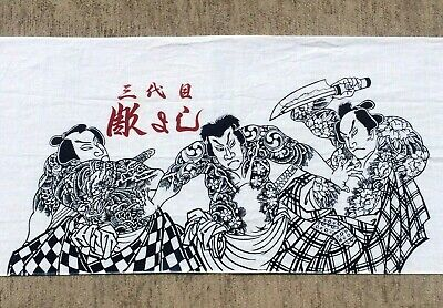 Horiyoshi III Printed Fabric Tapestry Japanese Tattoo Yakuza Samurai Fighting