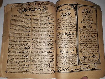 India Very Old Interesting Arabic/urdu Litho Print Book, 14 Leaves-28 Pages.