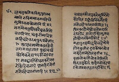 India Very Old Interesting Sanskrit Manuscript, 70 Leaves-140 Pages, Incomplete.