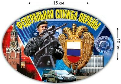 """Sticker """"Fighter of the Federal Security Service"""" 10x15cm 4x6"""""""