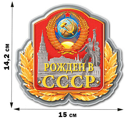 Stylish sticker for Born in the USSR (14,2x15 cm)