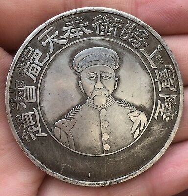 China chinese copper coin money Cash coin old man people 铜钱