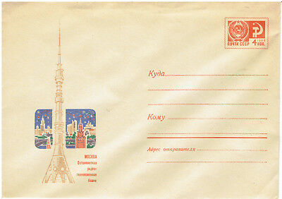 Russia Soviet Union 1966 Original stamp cover Mint. scarce and Rare!