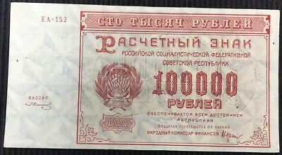 Russia Soviet Union 100000 Roubles 1921 Higher Grade P.117a