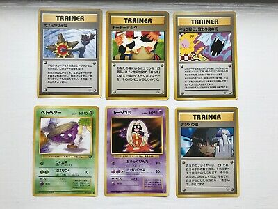 Japanese Pokemon Cards - BANNED Misty's Tears, Moo Moo Milk, Ninja Trick CHOOSE