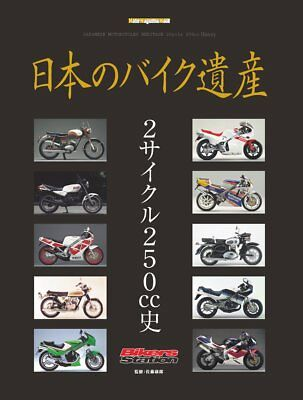 Japanese bike heritage 2 cycle 250 cc history (Motor Magazine Mook) - 2017