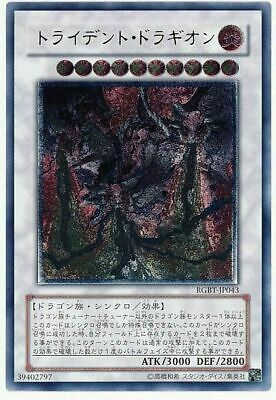 Japanese COTD-JP028 Punishment Dragon Dragon of Commandment Yu-Gi-Oh Ultimate