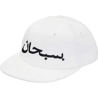 80d346790a190 Supreme 17F W Arabic Logo 6-Panel Hat White 1000% Authentic in Hand