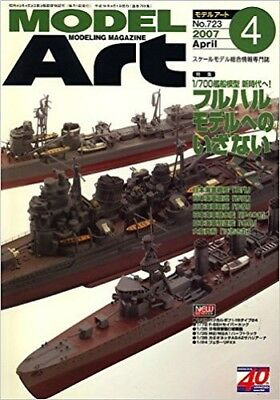 Model Art 2007 4 Modeling Magazine Furuharu model 1/700 Battleship Japan Book