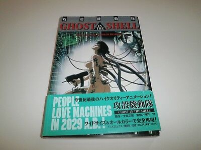 Ghost In The Shell Graphic Novel - Original Japanese Version