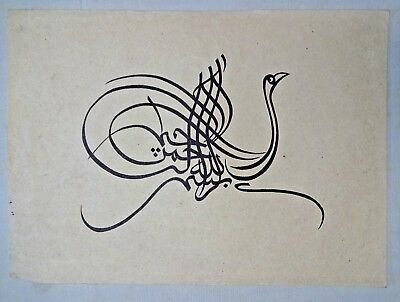Antique Islamic Naqsh Calligraphy Ostrich Quran Arabic Persian Zoomorphic Art#21
