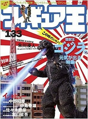 "Figure King 133 Japan Magazine ""Godzilla"" Energize Special Book"