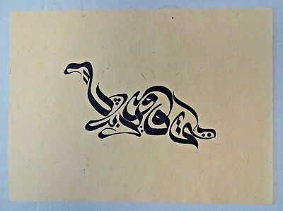 Antique Islamic Naqsh Calligraphy Camel Quran Arabic Persian Zoomorphic Art #3
