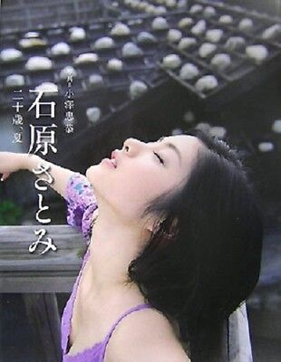 Ishihara Satomi First Photo Book 20 years old summer Japan